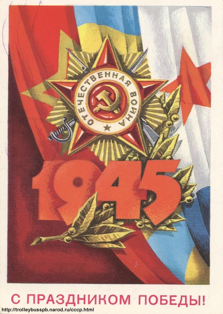 Открытка день победы 1980